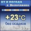 Ну и погода в Волочаново - Поминутный прогноз погоды